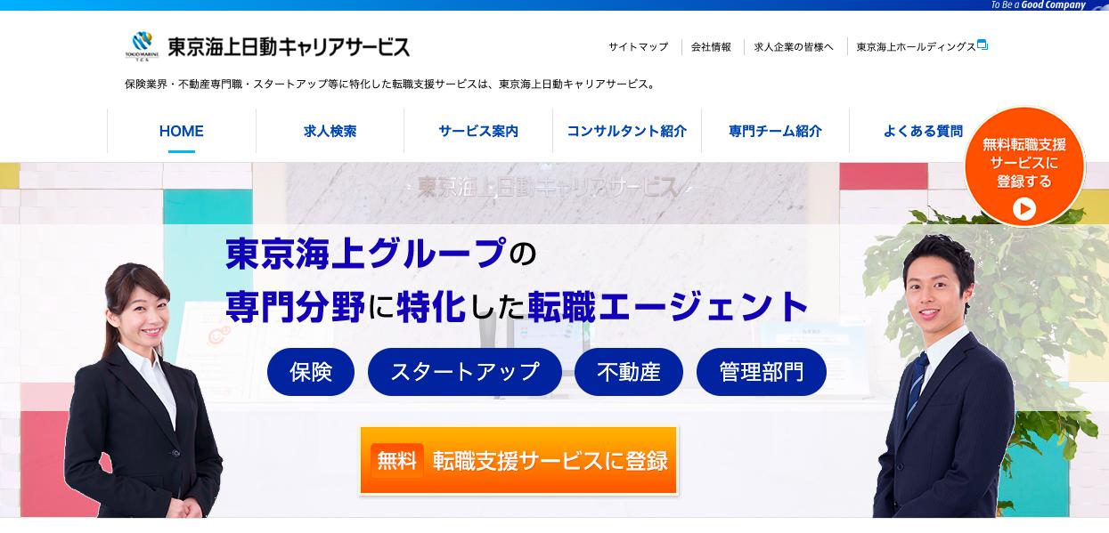 サービス 東京 キャリア 海上 日動