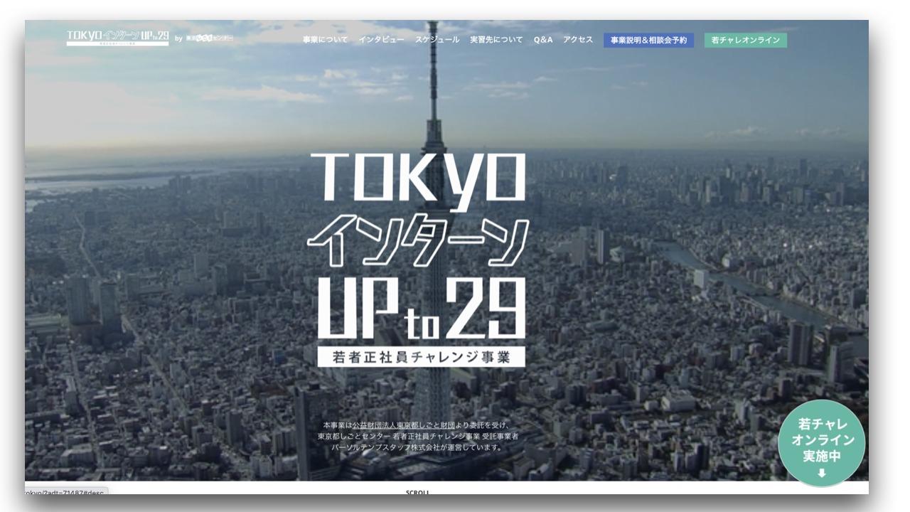 財団 東京 仕事